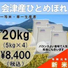 令和元年新米(白米)会津ひとめぼれ20kg