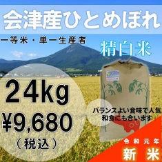 令和元年新米(白米)会津ひとめぼれ24kg