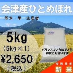 令和元年新米(白米)会津ひとめぼれ5kg
