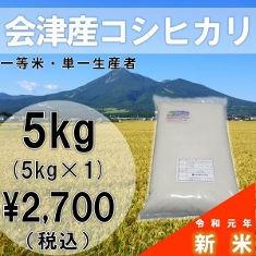 令和元年新米(白米)会津コシヒカリ5kg