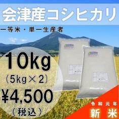 令和元年新米(白米)会津コシヒカリ10kg
