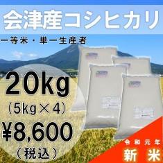 令和元年新米(白米)会津コシヒカリ20kg