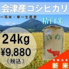 令和元年新米(白米)会津コシヒカリ24kg
