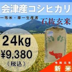 令和元年新米(玄米)会津コシヒカリ24kg