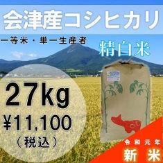 令和元年新米(白米)会津コシヒカリ27kg