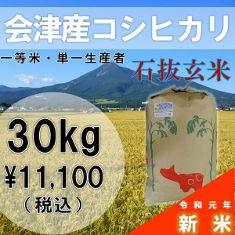 令和元年新米(玄米)会津コシヒカリ30kg