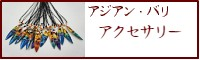 【アジアン・バリ】アクセサリー