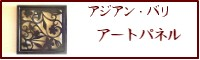 【アジアン・バリ】アートパネル