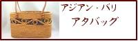 【アジアン・バリ】アタ(バッグ