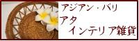 【アジアン・バリ】アタ(インテ