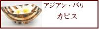 【アジアン・バリ】カピス