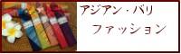 【アジアン・バリ】ファッション