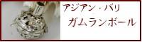 【アジアン・バリ】ガムランボー
