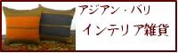 【アジアン・バリ】インテリア雑
