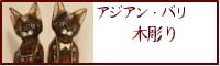 【アジアン・バリ】木彫り