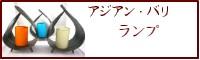 【アジアン・バリ】ランプ