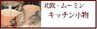 【北欧・ムーミン】キッチン小物