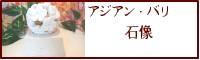 【アジアン・バリ】石像