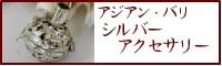 【アジアン・バリ】シルバーアク