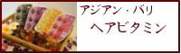 【アジアン・バリ】ヘアビタミン