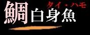 「白身魚のスープ」新発売!
