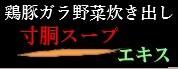プロ必見●寸胴スープ●鶏豚ガラ野