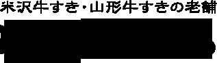 米沢牛すき・山形牛すきの老舗 味の梅ばち