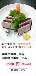 紅白コンビお造りセット(ブロック)300g