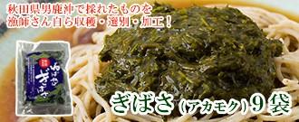 ぎばさ(アカモク)9袋