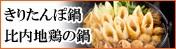 きりたんぽ鍋・比内地鶏の鍋・鍋