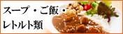 スープ・ご飯・レトルト類