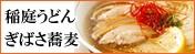 比内地鶏スープ付 稲庭うどん・