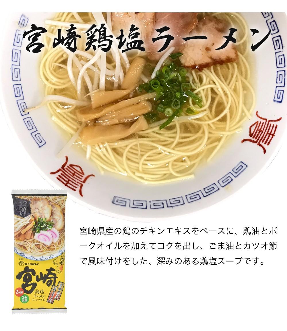 宮崎鶏塩ラーメン