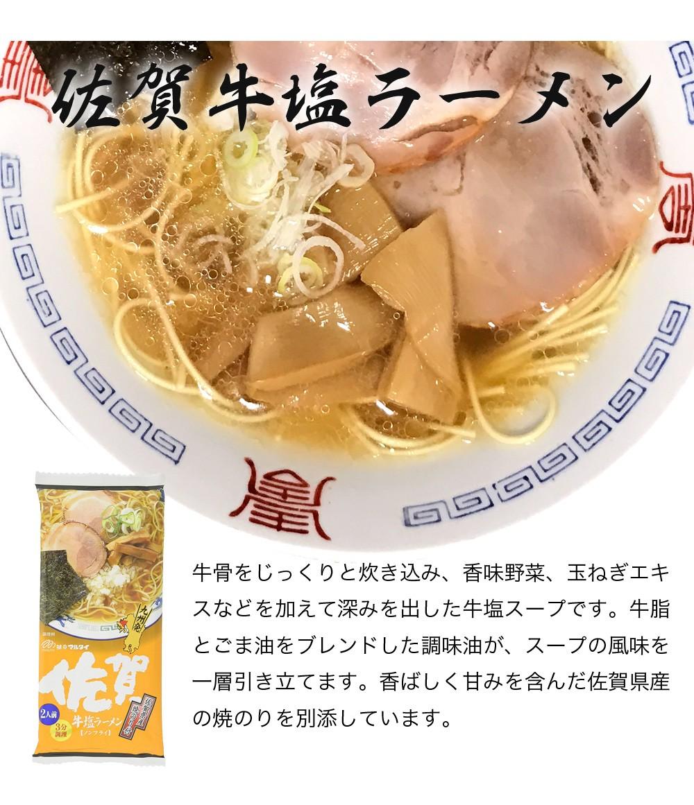 佐賀牛塩ラーメン