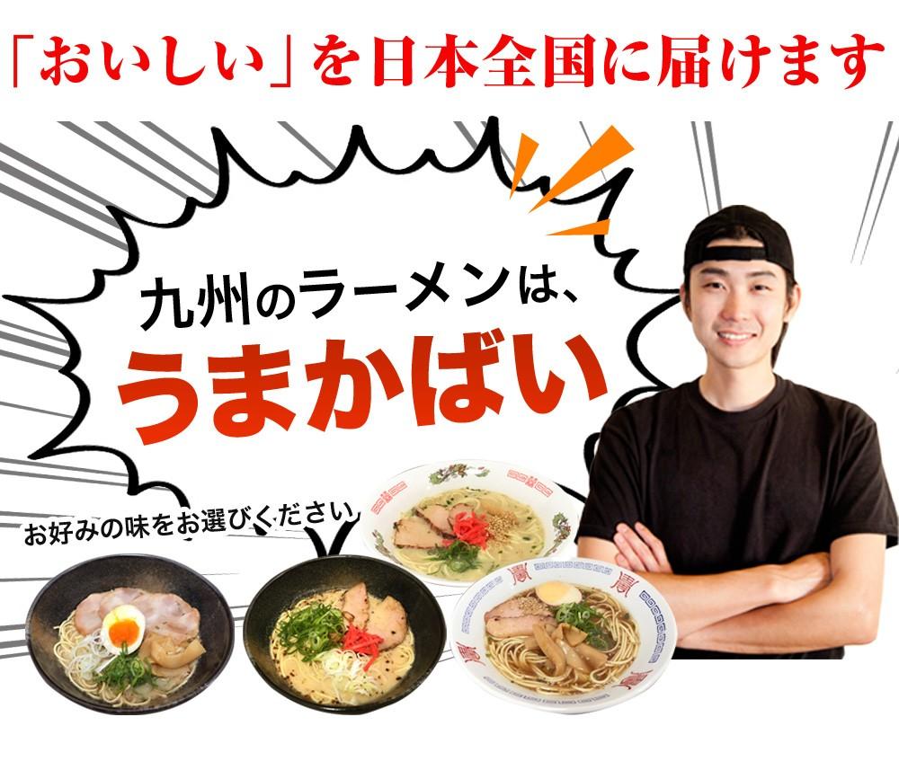 おいしいを日本全国に届けます。九州のラーメンはうまかばい