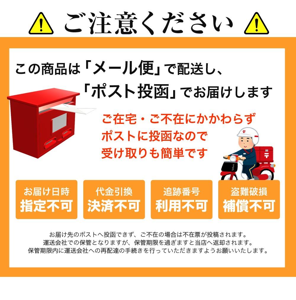 ご注意ください。商品はメール便で配送し、ポスト投函でお届けします