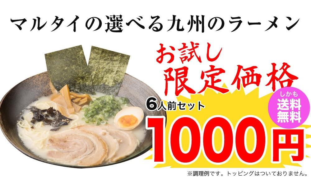 マルタイの選べる九州のラーメンお試し限定価格500円