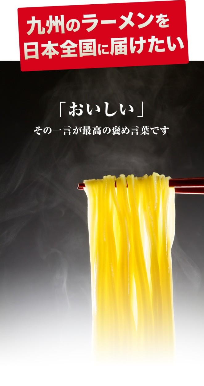 九州のラーメンを日本全国に届けたい。「おいしい」その一言が最高の褒め言葉。