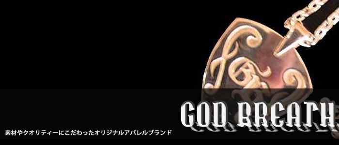 GOD BREATH(ゴッドブレス)