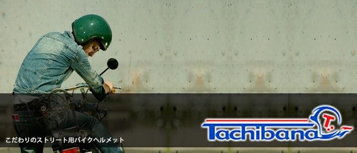 立花-こだわりのヘルメット!!