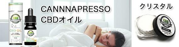 CBDオイル安眠効果