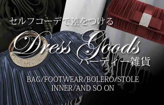 ドレス雑貨
