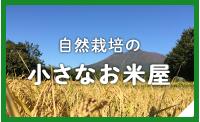 自然栽培の小さなお米屋