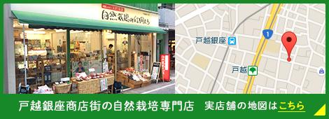 戸越銀座商店街の自然栽培専門店