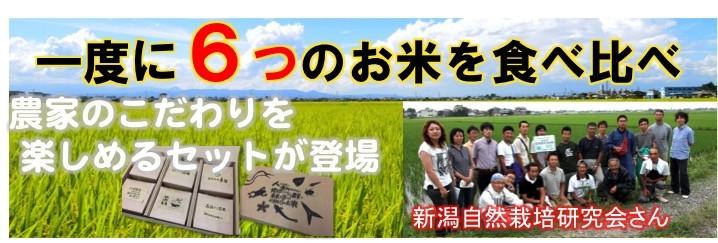 自然栽培米の食べ比べセット