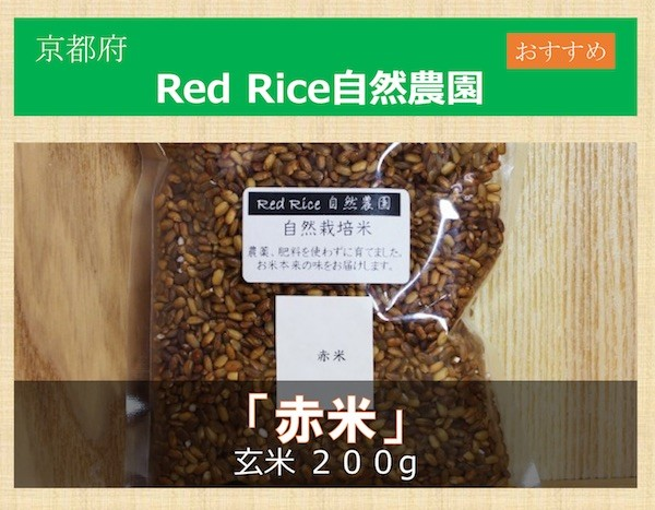 お米 赤米