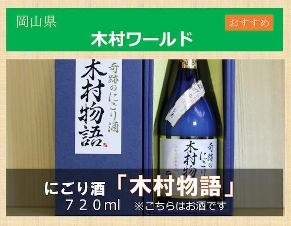 お酒 木村物語