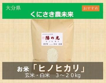 くにさき農未来の自然栽培米「ヒノヒカリ」