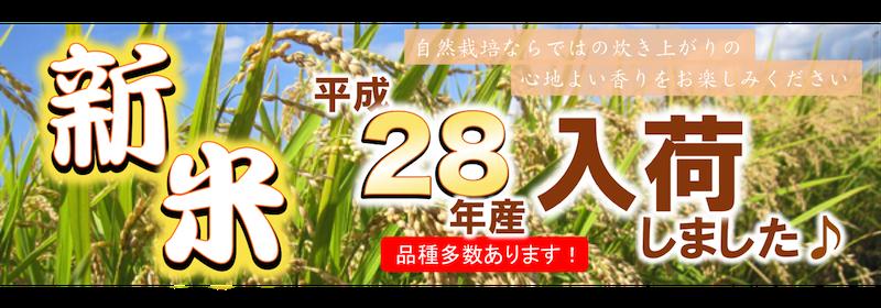 平成28年産新米自然栽培