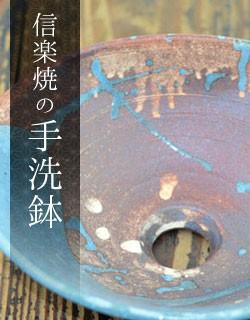 信楽焼の手洗鉢